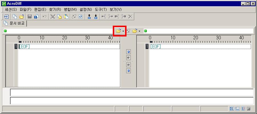 AcroDiff(아크로디프) 프로그램 실행 화면