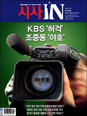 시사IN 제199호 - KBS '허걱' 조중동 '야호'