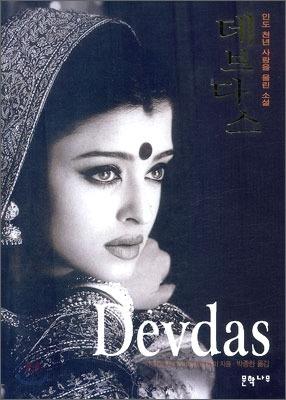 데브다스, Devdas, 소설