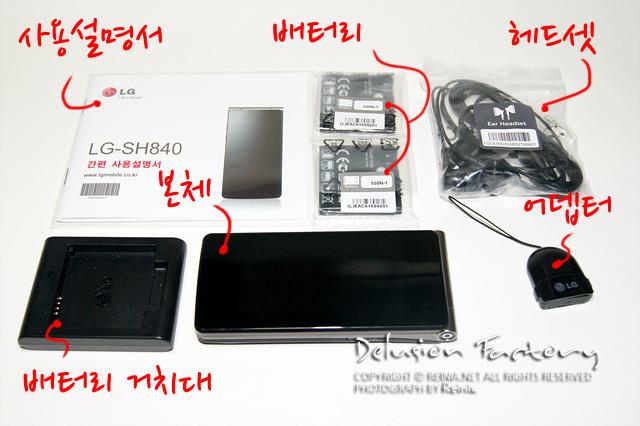 LG-SH840 구성품