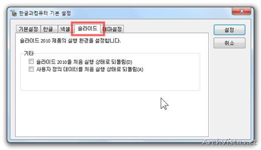 haansoft_office_2010_28