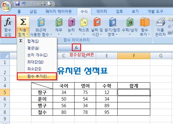 엑셀, 엑셀 2007, Excel, 엑셀강의, 엑셀강좌, 엑셀공부, 워크시트, 시트, Sheet, 셀, cell, 엑셀기초, 엑셀사이트, 스프레드시트, 함수, 엑셀함수, 함수 사용법, SUM, SUM함수, 함수마법사, 함수인수, 인수, 함수 인수 대화상자, 함수마법사 대화상자, 함수삽입, 함수추가, 단축키
