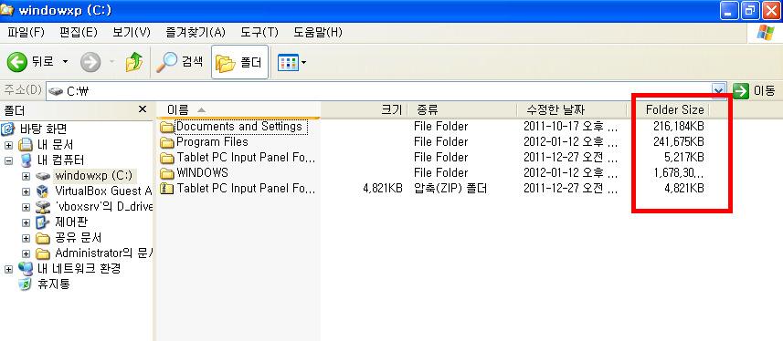 window폴더크기, 윈도우 폴더사이즈프로그램, 윈도우7팁, 윈도우7폴더크기, 윈도우xp폴더사이즈, 윈도우팁, 윈도우폴더크기, 윈도우폴더크기프로그램, folder size 1.9.5.0, IT