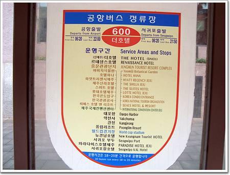 버스 정류장 표지판