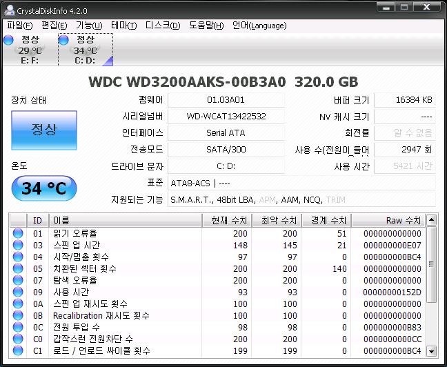 하드디스크 정보 및 상태 모니터링 CrystalDiskInfo v4.2.0a