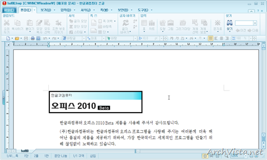 haansoft_office_2010_20