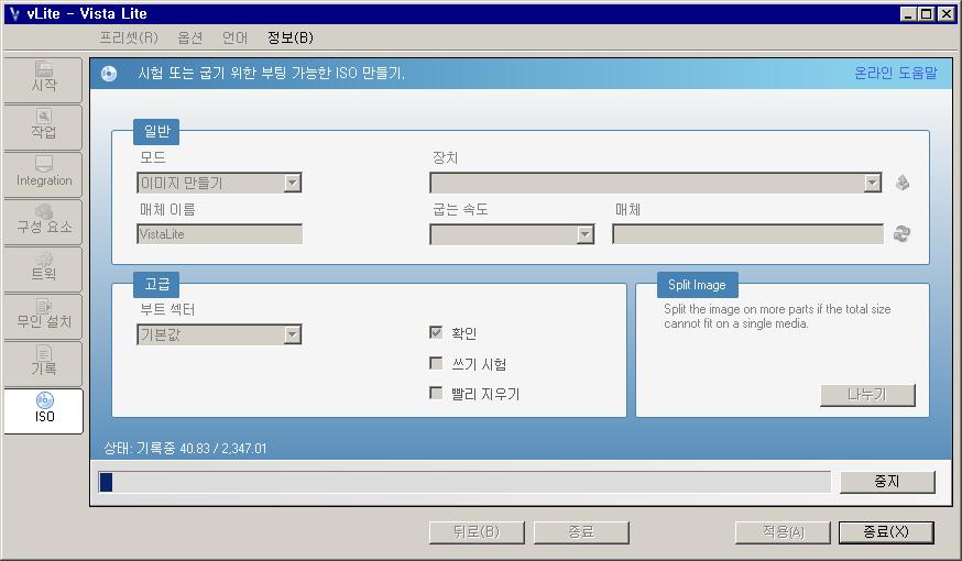 ISO 파일로 저장하는 화면