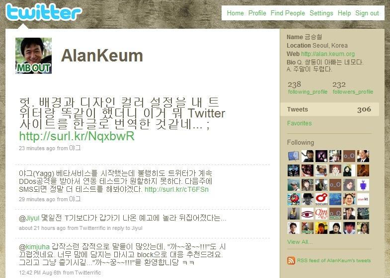 트위터, Twitter
