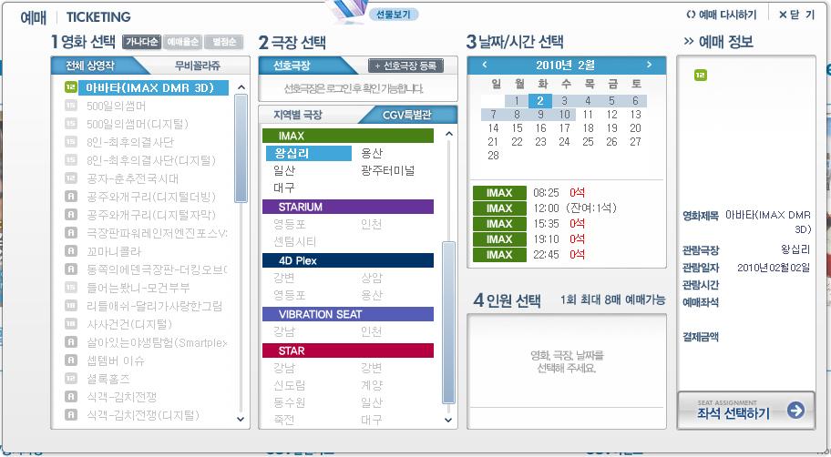 왕십지 CGV 영화 아바타 아이맥스 2월 2일 예매현황