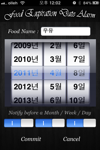 유통기한 알리미: Food Expiration Date Alarm