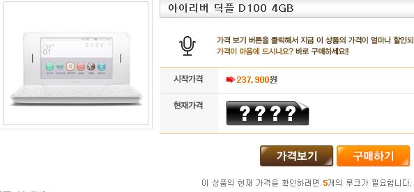 아이리버 딕플 D100 4GB 가격 확인하기