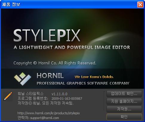 훠닐 스타일픽스(Hornil StylePix) v.1.11.0 - 이미지 편집/그래픽/사진편집