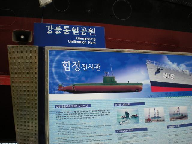 강릉 함정전시관