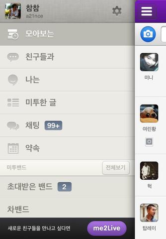 미투데이/me2day 2.9.6 update