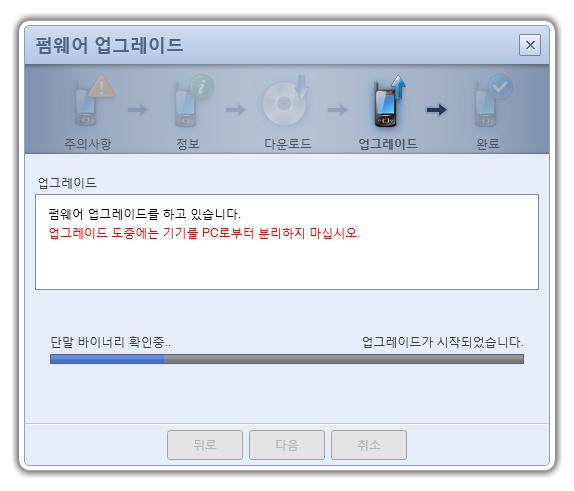 Galaxy_A_Froyo_Upgrade_18