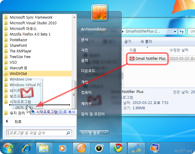 gmail_notifier_plus_14