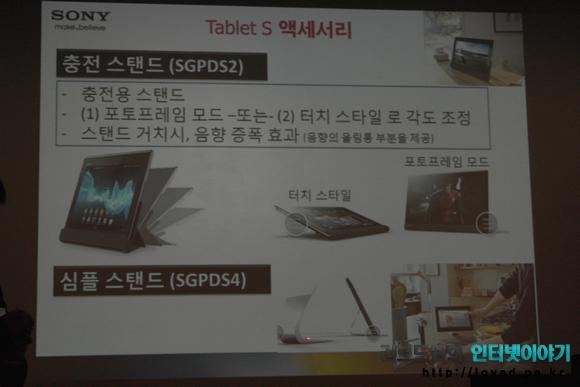 소니 엑스페리아 태블릿S 충전 스탠드