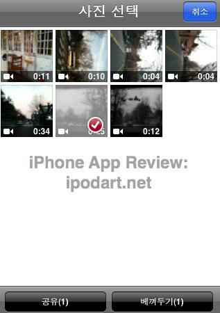 아이폰 유투브 동영상 업로드