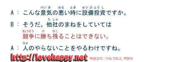 오늘의 일본어 회화 단어 1일차. 경기 설비투자 타사 001