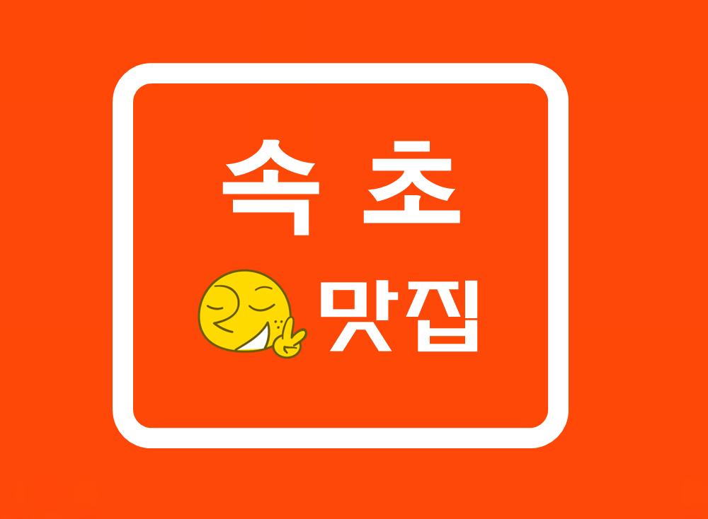 [속초 맛집]속초 맛집 모음
