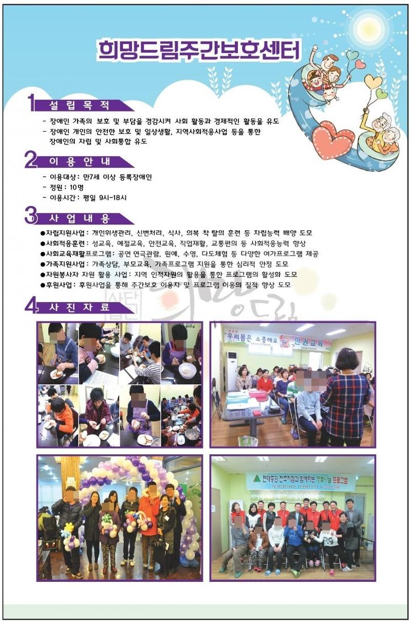 희망드림주간보호센터 소개(설립목적, 이용안내, 사업내용, 사진자료)