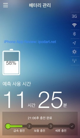 PowerGuard 아이폰 추천앱 배터리 충전 비밀앨범 연락처백업