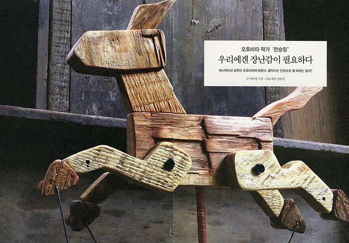 오토마타 작가 '전승일' - 우드플래닛 7월호