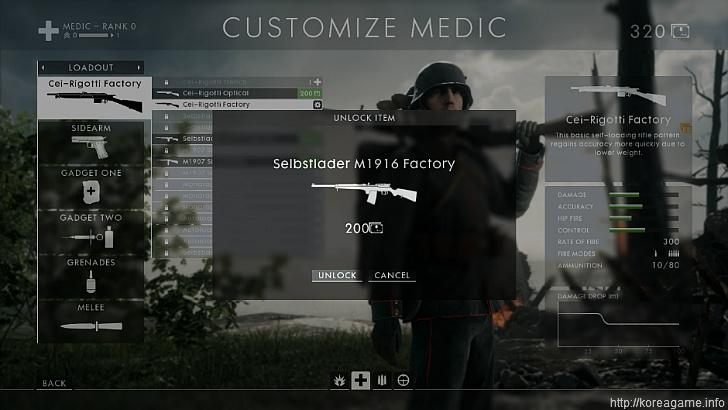 배틀필드1 메딕 첫 무기언락 소총 Selbstlader M1916 Factory