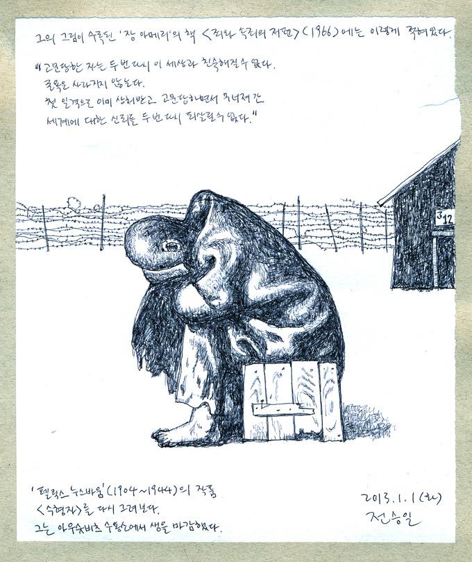 장 아메리 / 펠릭스 누스바움