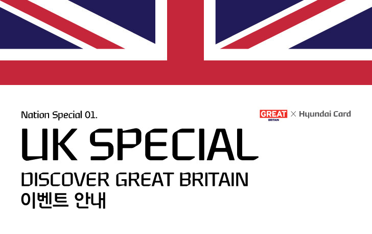 Nation Special 01. UK SPECIAL DISCOVER GREAT BRITAIN 이벤트 안내
