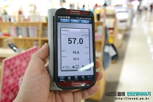 LTE-A 속도, LTE-A, SKT LTE-A, 갤럭시S4 LTE-A, 갤럭시S4, SKT 갤럭시S4 LTE-A, LTE 속도, 영풍문고