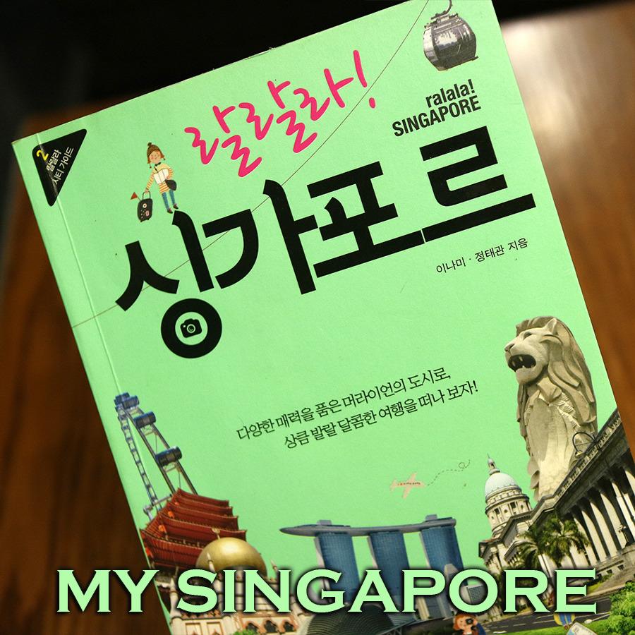머라이언의 도시 싱가포르 자유여행 가이드북 랄랄라 싱가포르