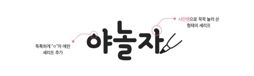 야놀자 한글 무료폰트 : 야체 - Free Korean Font : Ya