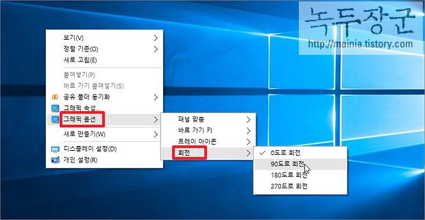 윈도우10 화면 회전 단축키 잠그는 방법