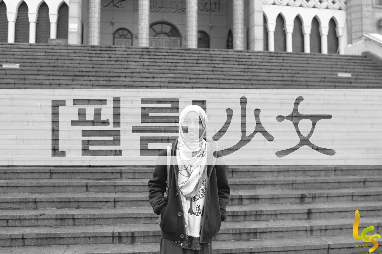 [필름]말레이 소녀