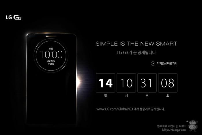 LG G3 티저, 방수부터 OIS와 노크코드까지 숨겨진 기능을 엿보다