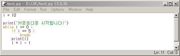 파이썬 break 사용법