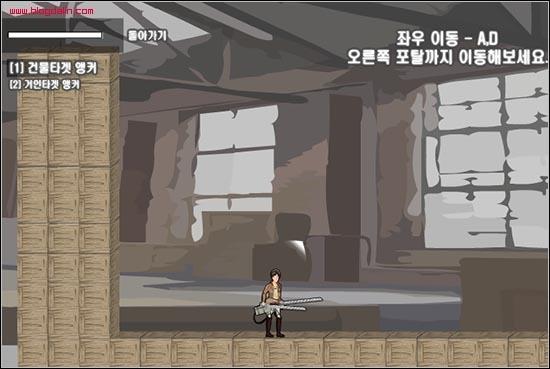 진격의 거인 플래시게임_06