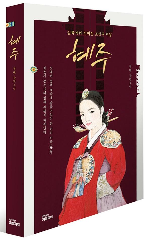 점점 변해가는 조선의 여왕 이야기, 소설 혜주