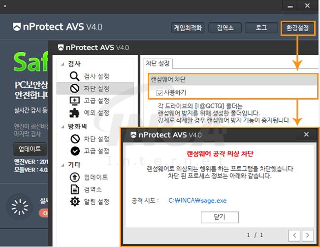 [그림] nProtect Anti-Virus/Spyware V4.0 랜섬웨어 차단 기능