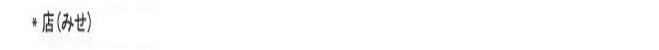 오늘의 일본어 회화 단어 19일차. 금연 전철 증가하다 흡연자 006