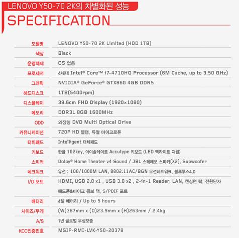 레노버 y50-70 스펙