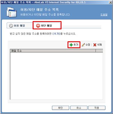 V3 플레티넘 메일 보안 차단 메일 목록