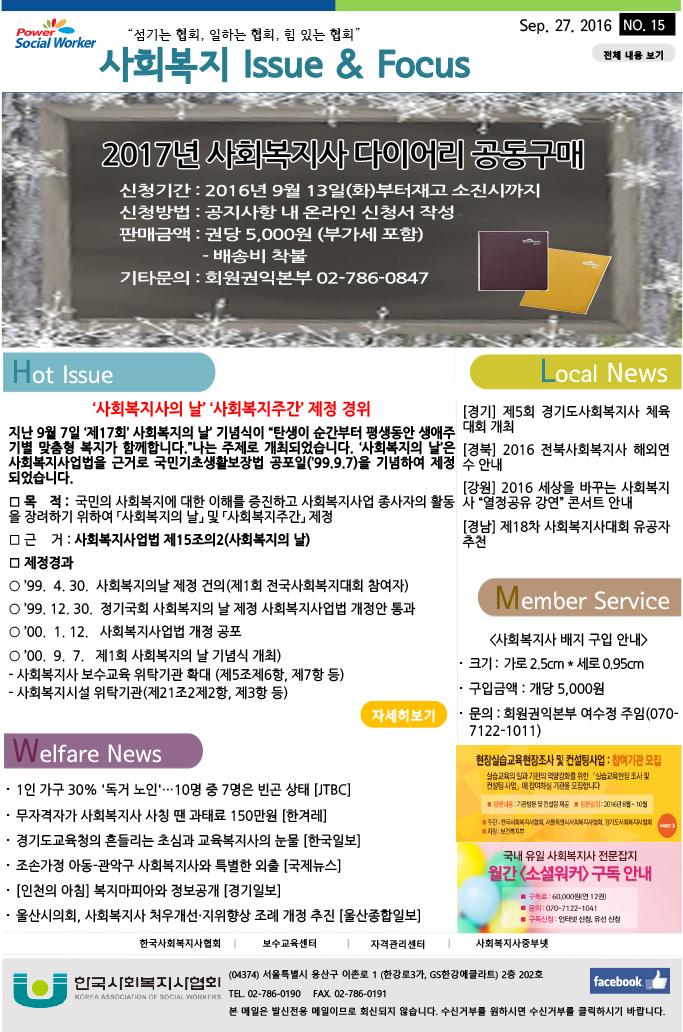 [한국사회복지사협회] 사회복지 이슈앤포커스 no.15 2017년 다이어리 신청 안내