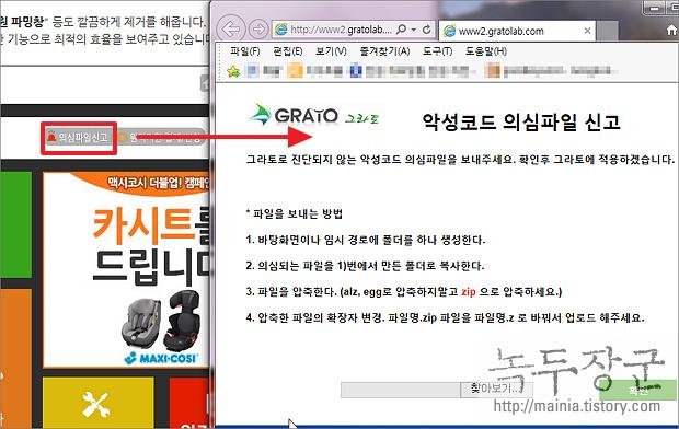 컴퓨터 악성코드 정리 프로그램 그라토 사용 방법