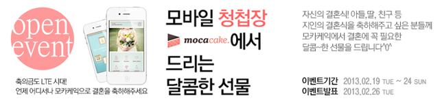 모바일 청첩장