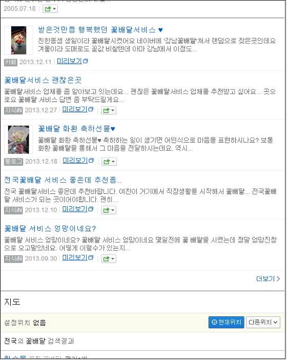 지식인마케팅/모바일상위노출 류군정보몰