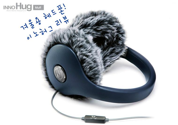 이노디자인 이노허그(InnoHug) 헤드폰 리뷰01