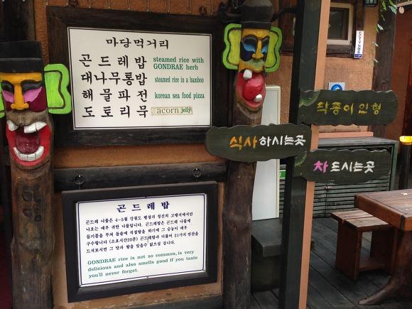 [서울 근교  맛집 여행]양평에 위치한