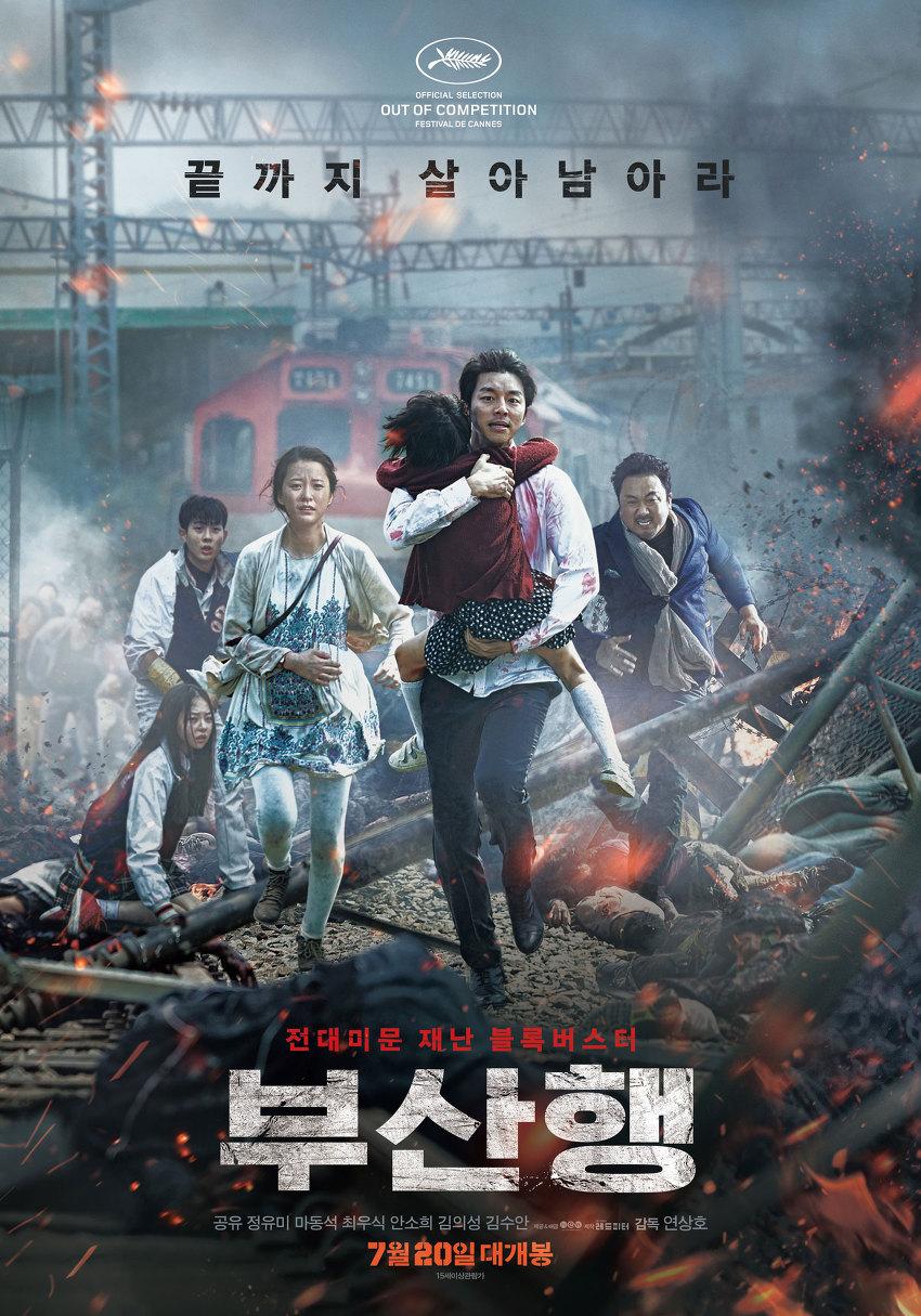 영화 - 부산행